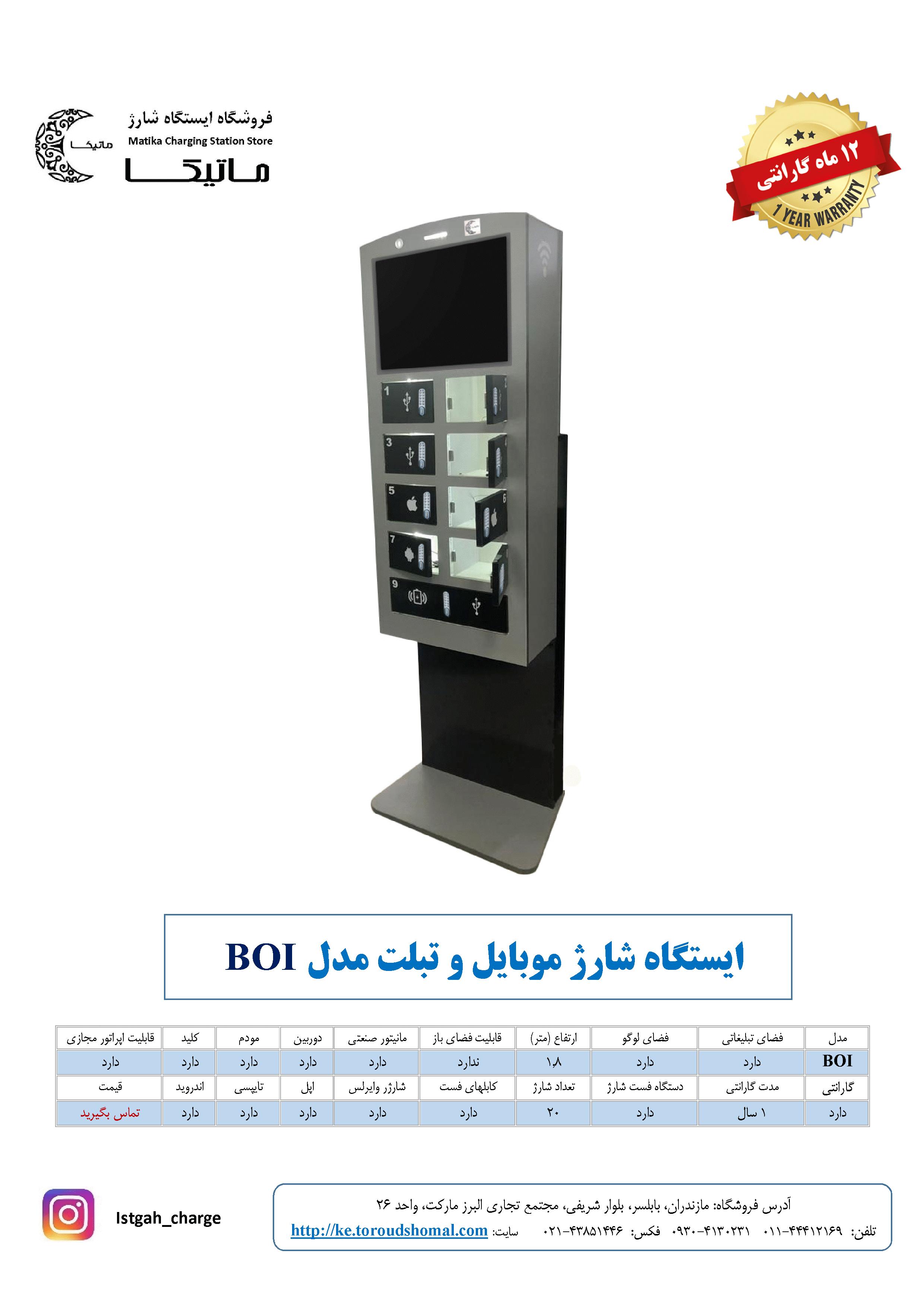 شارژر اماکن عمومی - ایستگاههای شارژر موبایل - شارژرهای عمومی