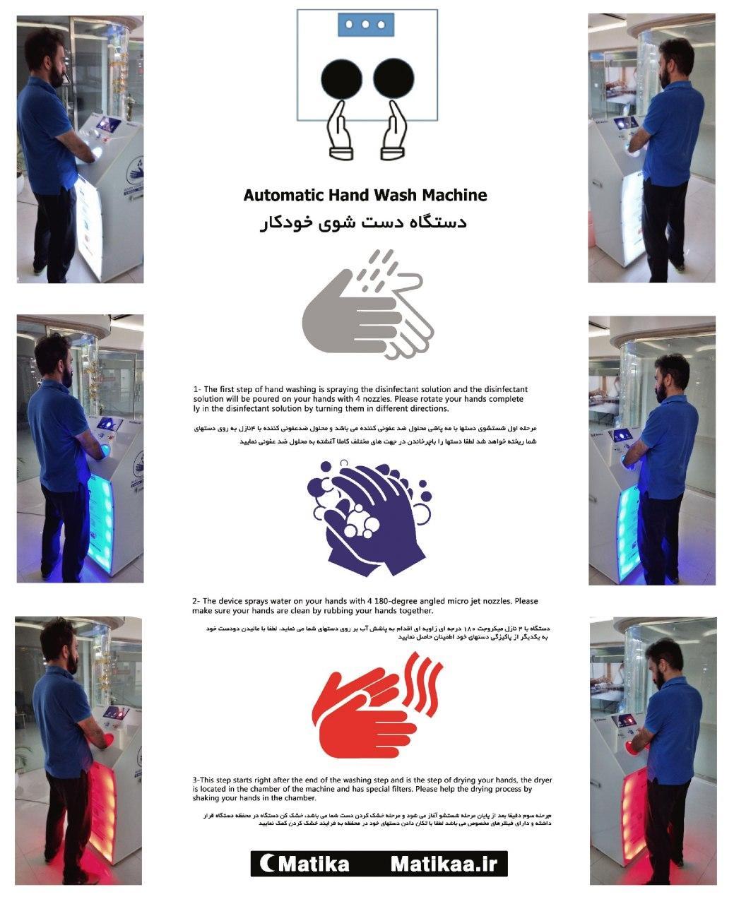 دست شوی – دست شوی اتومات – دست شوی خودکار – دستشوی اتومات - دستشوی اتوماتیک – دستشوی – شوینده دست – دستگاه شوینده دست – دستگاه دستشوی – دست شور- دستشور – دستشویی - آنتی کرونا – ضد کرونا – ضدعفونی دستها – شوینده های دست – تجهیزات بهداشتی – تجهیزات پزشکی – تجهیزات اتاق عمل – تجهیزات بیمارستان